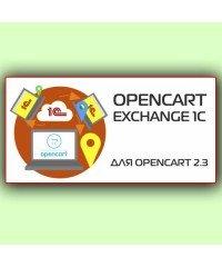 Exchange 1C