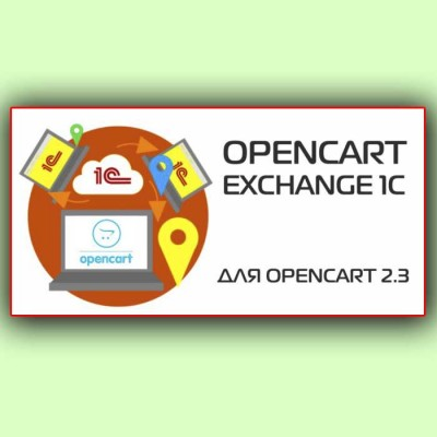 Скачать Exchange 1C на сайте rus-opencart.info