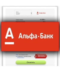 Альфа-Банк Эквайринг Opencart
