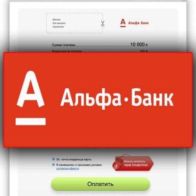 Скачать Альфа-Банк Эквайринг Opencart на сайте rus-opencart.info