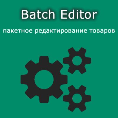 Скачать Batch Editor - пакетное редактирование товаров на сайте rus-opencart.info