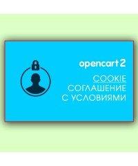 Cookie: Соглашение с условиями на Opencart