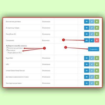 Скачать Зависимость способов оплаты от доставки Opencart на сайте rus-opencart.info