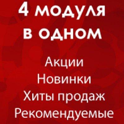 Скачать 4 модуля во вкладках на сайте rus-opencart.info