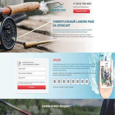 Скачать Лендинг на сайте rus-opencart.info
