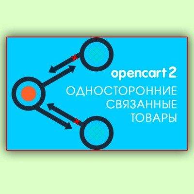 Скачать Односторонние связанные товары на сайте rus-opencart.info