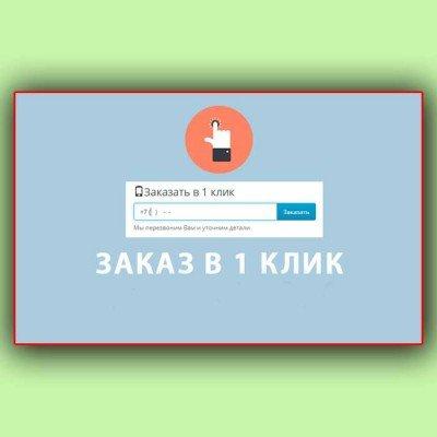 Скачать Заказ в 1 клик на сайте rus-opencart.info