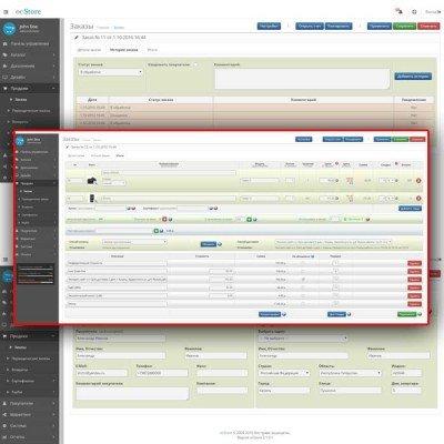 Скачать Расширенный редактор заказа  | Order Pro на сайте rus-opencart.info