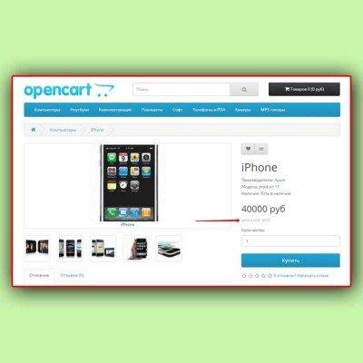 Скачать Цена товара в разных валютах на сайте rus-opencart.info