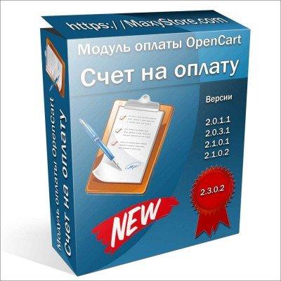 Скачать Счет на оплату на сайте rus-opencart.info