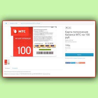 Скачать Продажи ключей и кодов Opencart 2 на сайте rus-opencart.info