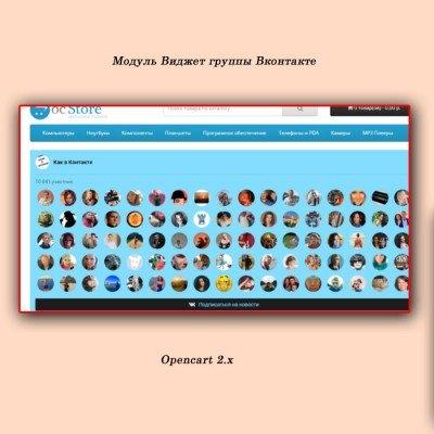 Скачать Виджет группы Вконтакте на сайте rus-opencart.info