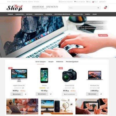 Скачать BestShop-Адаптивный универсальный шаблон на сайте rus-opencart.info
