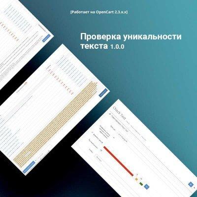 Скачать Проверка уникальности текста на сайте rus-opencart.info