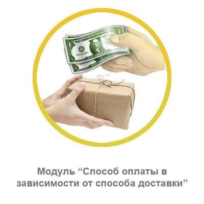 Скачать Способ оплаты в зависимости от способа доставки на сайте rus-opencart.info