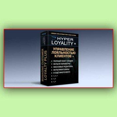 Скачать HYPER LOYALTY + Полный пакет скидок + Управление лояльностью клиентов на сайте rus-opencart.info