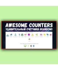 Awesome Counters | Счетчики Grandcms