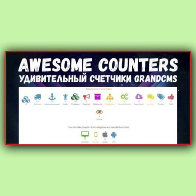 Скачать Awesome Counters | Счетчики Grandcms на сайте rus-opencart.info