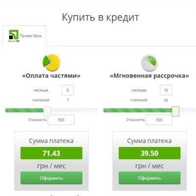 Скачать Оплата частями и мгновенная рассрочка с калькулятором Приват банк на сайте rus-opencart.info