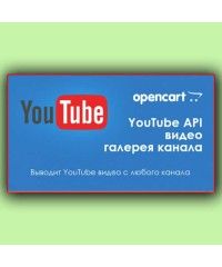 YouTube API - видео галерея канала для Opencart