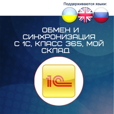 Скачать Синхронизация Opencart и 1С на сайте rus-opencart.info