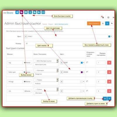 Скачать Быстрые ссылки | Admin Quick Links на сайте rus-opencart.info