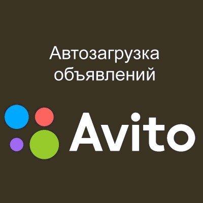 Скачать Авито - автовыгрузка товаров на сайте rus-opencart.info