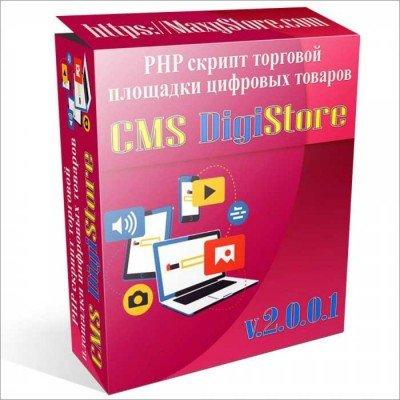 Скачать DigiStore - реализация торговой площадки цифровых товаров на сайте rus-opencart.info
