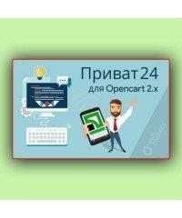 Приват24 для Opencart 2.x