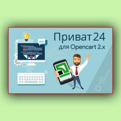 Скачать Приват24 для Opencart 2.x на сайте rus-opencart.info