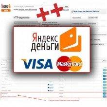 Visa, Mastercard, Maestro, Я.Деньги ++