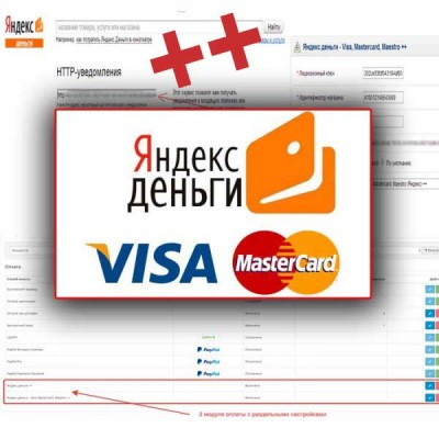 Скачать Visa, Mastercard, Maestro, Я.Деньги ++ на сайте rus-opencart.info