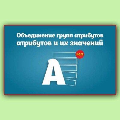 Скачать Объединение групп атрибутов и их значений на сайте rus-opencart.info