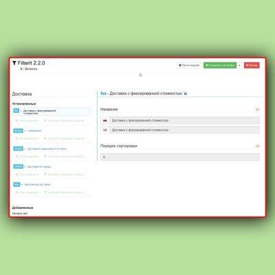 Скачать Filterit | Управление доставкой и оплатой на сайте rus-opencart.info