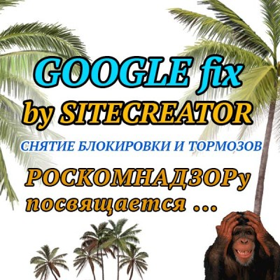 Скачать GOOGLE fix на сайте rus-opencart.info