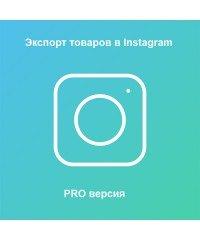 Экспорт товаров в Instagram PRO
