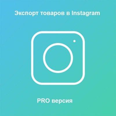 Скачать Экспорт товаров в Instagram PRO на сайте rus-opencart.info
