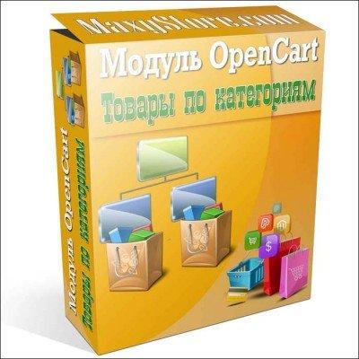 Скачать Товары по категориям на сайте rus-opencart.info