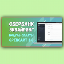 Оплата Сбербанк Эквайринг Opencart 3