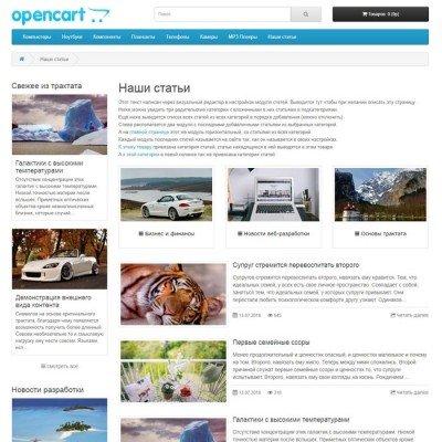 Скачать Каталог статей на сайте rus-opencart.info