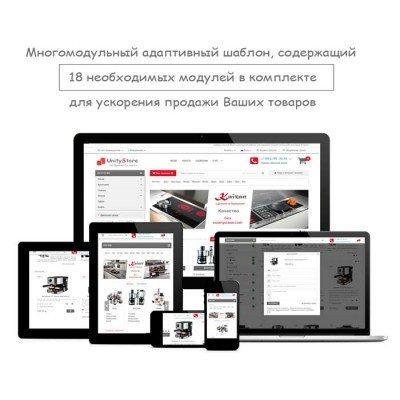Скачать Unity Store-многомодульный адаптивный шаблон на сайте rus-opencart.info