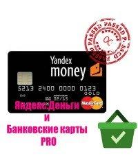 Яндекс.Деньги и Банковские карты PRO