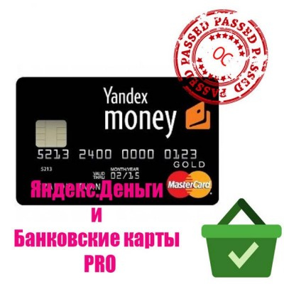 Скачать Яндекс.Деньги и Банковские карты PRO на сайте rus-opencart.info