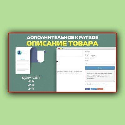 Скачать Дополнительное краткое описание товара на сайте rus-opencart.info