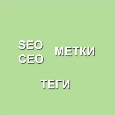 Скачать Прокачка SEO. Метки(Теги) на сайте rus-opencart.info
