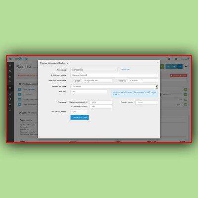 Скачать Автоматизация отправки BoxBerry на сайте rus-opencart.info