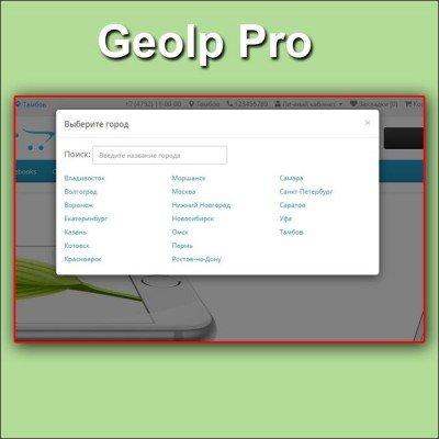 Скачать GeoIp Pro (группы покупателей, разные цены для городов) на сайте rus-opencart.info