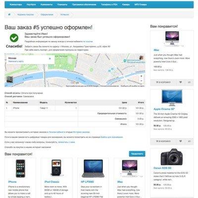 Скачать Моя страница оформленного заказа на сайте rus-opencart.info