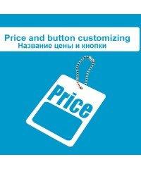 Название цены и кнопки