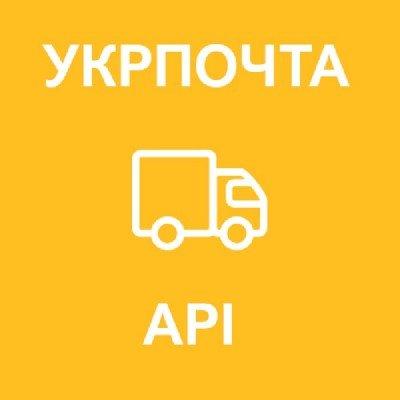Скачать Укрпочта API на сайте rus-opencart.info